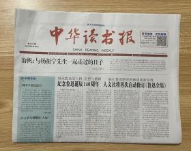 中华读书报  2021年9月29日 第1359期 今日二十版 China Reading Weekly