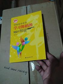 田培培告诉你学习舞蹈的100个秘密(签赠本)