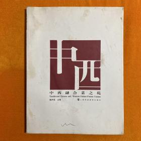 中西融合菜之苑(英汉对照)