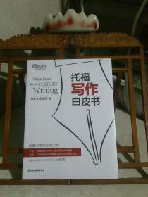 新东方:托福写作白皮书