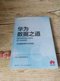 华为数据之道企业数据治理方法与实践