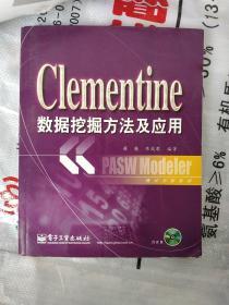 Clementine数据挖掘方法及应用(印数只有一千册)正版书