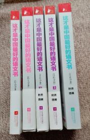 这才是中国最好的语文书: 散文分册、小说分册、综合分册、诗歌分册上下册 5本合售