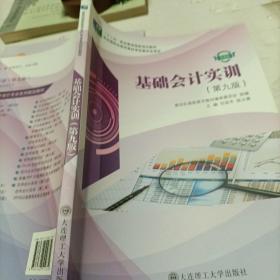 基础会计实训(第9版微课版)
