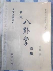 【全新正版】清宫皇家武术 八卦掌探微 中国非物质文化遗产保护项目