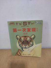第一次发现丛书透视眼系列:老虎(动物类)