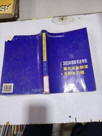 2003年国家司法考试重点法条解读及相关习题