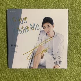 张阳阳 若你懂我 签名版 光盘带写真
