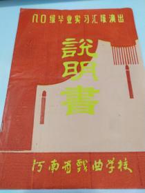 豫剧节目单  :河南省戏曲学校八O级毕业实习汇报演出(李明 姚丽丽等)