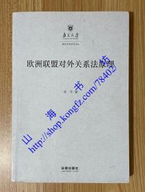欧洲联盟对外关系法原理(南京大学法学文丛) 9787511888020