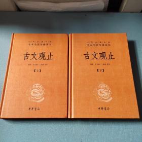 中华经典名著全本全注全译丛书:古文观止(全2册)上下精装