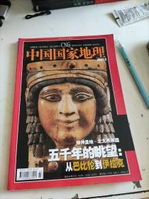 中国国家地理2003.3