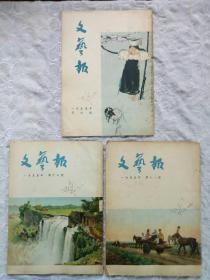 《文艺报》1955年 第6、11、12号 三册合售   人民文学出版社   总149页
