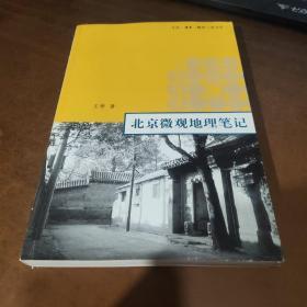 北京微观地理笔记