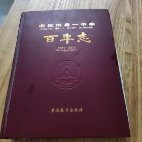 百年志(安丘市第一中学)