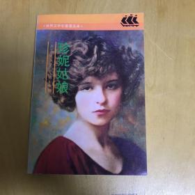 世界文学名著-珍妮姑娘