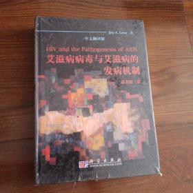 艾滋病病毒与艾滋病的发病机制(中文翻译版)( 原书第3版)
