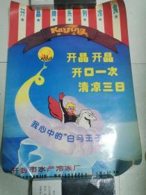 开晶牌系列冷食 我心中的白马王子老广告