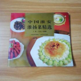 中国淮安 淮扬菜精选