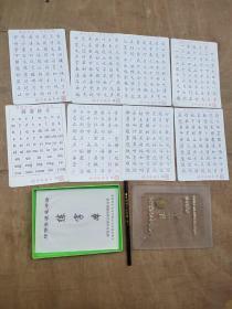 顾仲安硬笔书法练习本8张十练习本十笔1支一年级