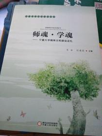 师魂·学魂 : 宁夏大学精神文明建设巡礼