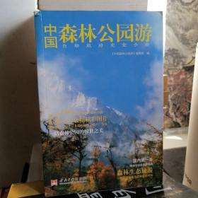 中国森林公园游