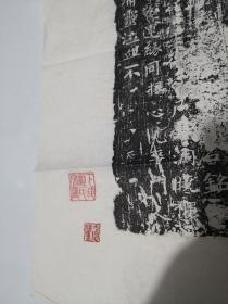 建国早期老拓片一件,崇圣伽蓝大德僧,墓志铭,原碑漫漶故拓片亦模糊,有藏家印鉴,尺寸35*45CM详见图片