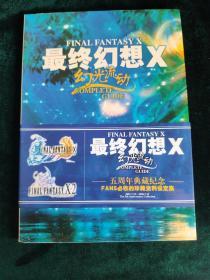 最终幻想X 幻光流动【无光盘】