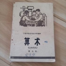 宁夏回族自治区小学课本 算术(第九册)