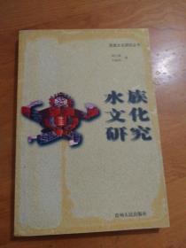 水族文化研究(仅印一千册)