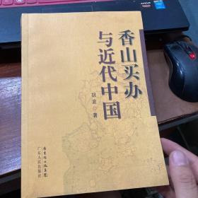 香山买办与近代中国