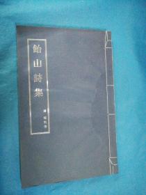 影印版线装书  饴山诗集 卷一至卷六