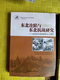 东北沦陷与东北抗战研究纪念抗日战争胜利七十周年(库存未阅!)