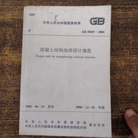 中华人民共和国国家标准GB50367-2006混凝土结构加固设计规范(5次印刷)