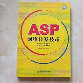 ASP网络开发技术(第二版)