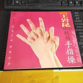 王岩昆极简手指操