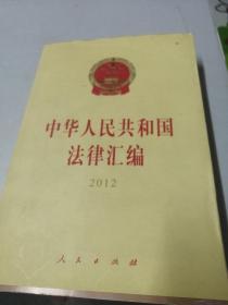 中华人民共和国法律汇编(2012年)
