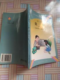 全日制聋校实验教材数学第七册