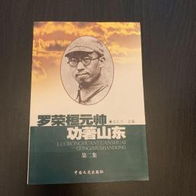罗荣桓元帅功著山东