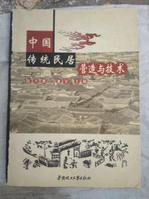 中国传统民居营造与技术:'2001海峡两岸传统民居营造与技术学术研讨会论文集