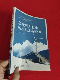 现代风力发电技术及工程应用      【小16开】