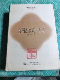 中国文库:外国古代建筑二十讲   精装现货