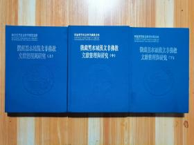 俄藏黑水城汉文非佛教文献整理与研究(上中下)三册合售
