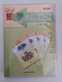 小学数学教学配套资源包(一年级,下册) (4枚光盘,一盒装)