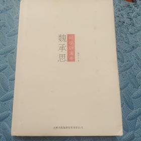 魏承思国学讲演录(硬皮精装书)