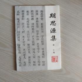 期思源集 (蒋氏历史)