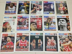 体育天地MVP报 20期合售 完整报纸内容加海报全套 另再赠送5期报纸
