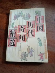 中国历代奇闻精选 下册