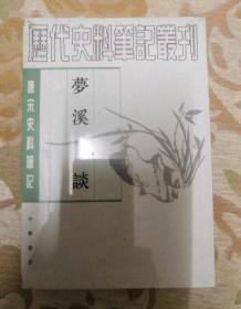 正版 梦溪笔谈(唐宋史料笔记)/历代史料笔记丛刊