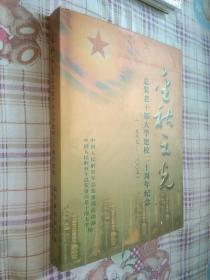 金秋之光【总装老干部大学建校二十周年纪念1987-2007】